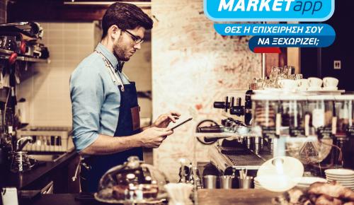 Wind Marketapp για μικρομεσαίες επιχειρήσεις