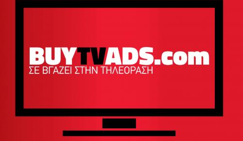 BUYTVADS.COM: μια καινοτόμα πλατφόρμα αγοράς τηλεοπτικού διαφημιστικού χρόνου