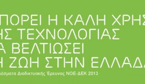 Ισότιμη σχέση πολίτη-κράτους ζητούν οι Έλληνες