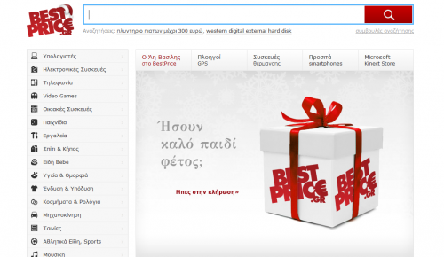 BestPrice.gr: έξυπνη υπηρεσία αναζήτησης και σύγκρισης προϊόντων