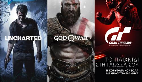 Sony PlayStation: έρχονται παιχνίδια πλήρως εξελληνισμένα
