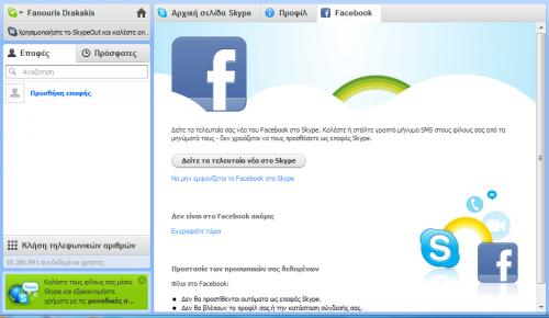Video calls στο Facebook μέσω Skype