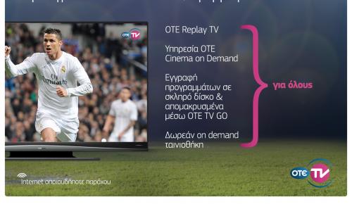 ΟΤΕ TV: πάνω από 100.000 στην υβριδική πλατφόρμα