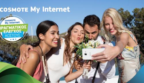 Έλεγχος κόστους των MB μέσω Cosmote My Internet