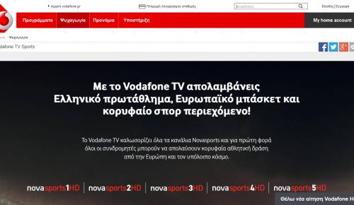 Ξεκίνησε η διάθεση του πακέτου Vodafone TV Sports