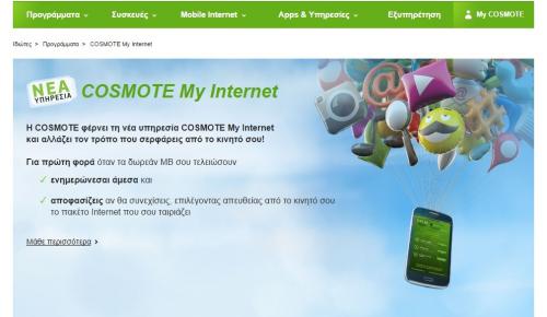 Cosmote My Internet: νέα 'ήθη' στο σερφάρισμα από το κινητό