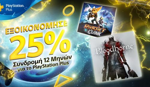 12μηνη συνδρομή στο PlayStation Plus με έκπτωση 25%