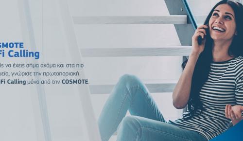 Κλήσεις και SMS με ελάχιστο σήμα από την Cosmote