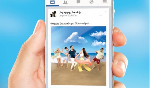 Δωρεάν Facebook για ένα μήνα από τη Wind
