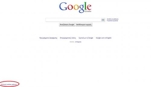 Βάλε χρώμα στο Google...