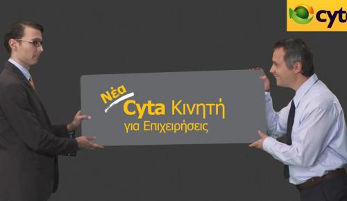 Λύσεις κινητής τηλεφωνίας για επιχειρήσεις από τη Cyta